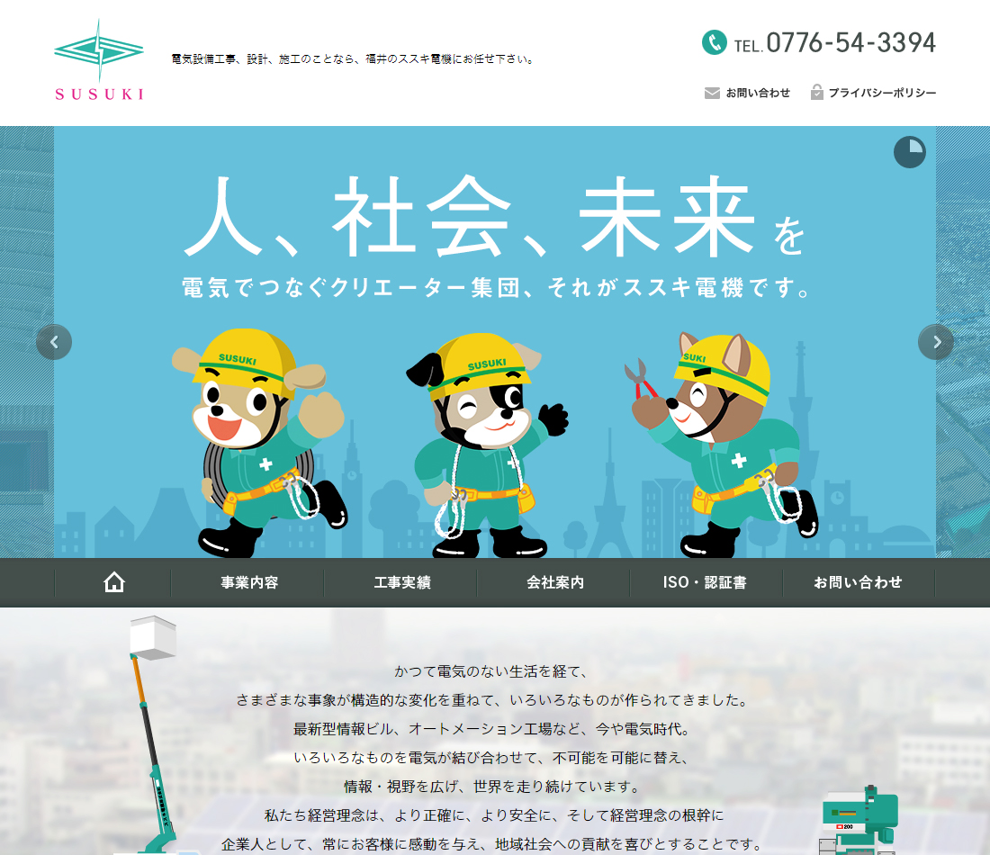 ススキ電機株式会社
