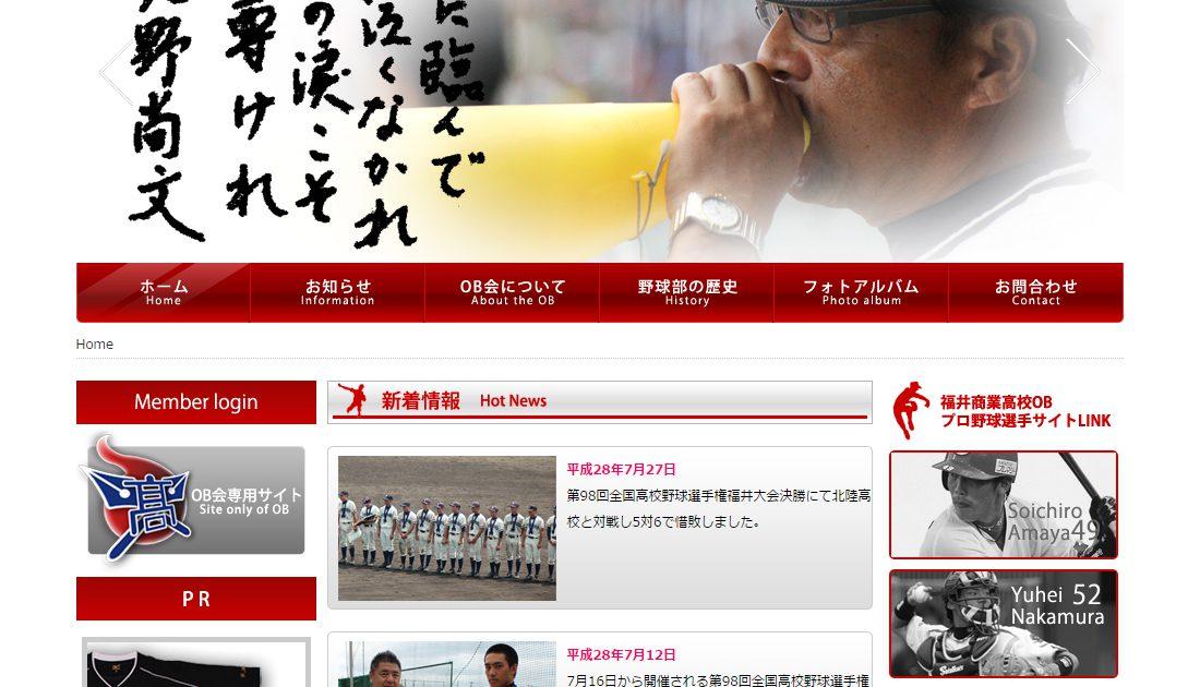 福井商業高校野球部OB会