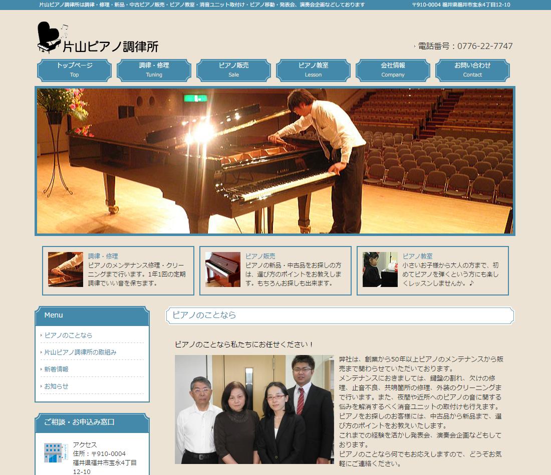 片山ピアノ調律所