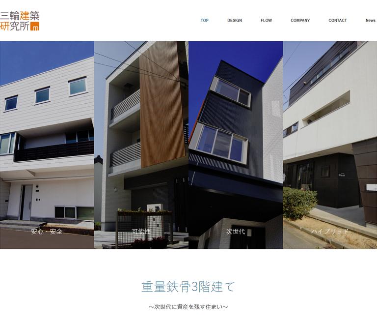 三輪建築研究所