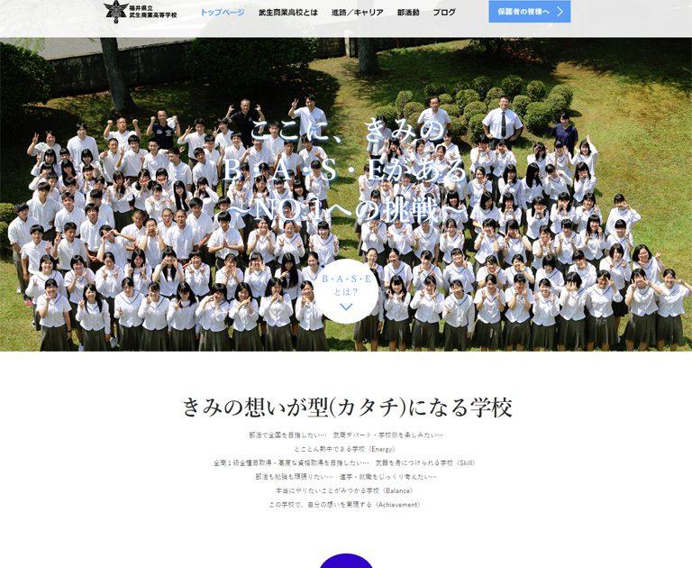 福井県立武生商業高等学校