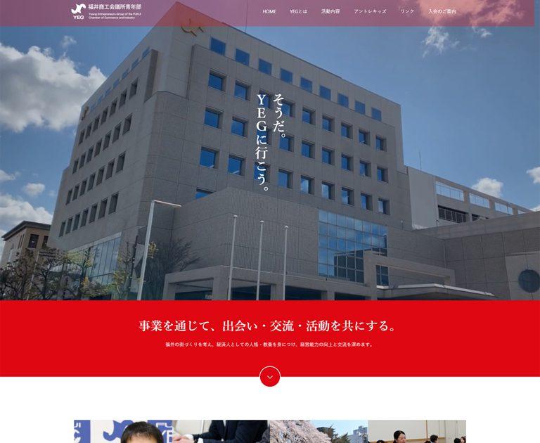 福井商工会議所青年部