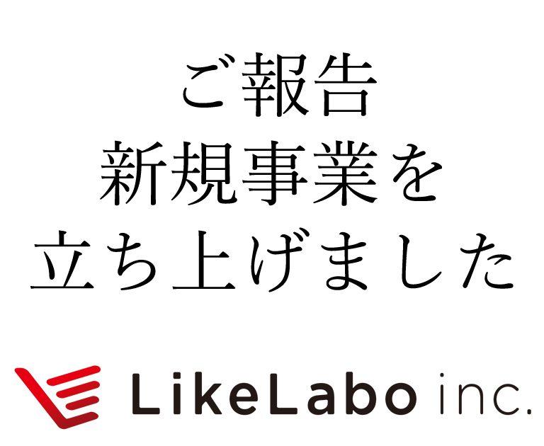 株式会社LikeLabo
